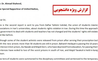OFCU Report Details Ongoing Human Rights Violations against Students